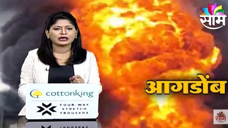 Pune Fire Breaking | पुण्यात नांदेड औद्योगिक वसाहतीत भीषण आग! पाहा VIDEO