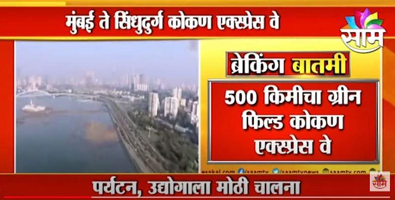 Mumbai-Sindhudurg Express Way | असा असेल मुंबई ते सिंधुदुर्ग कोकण एक्सप्रेस वे ! | Maharashtra