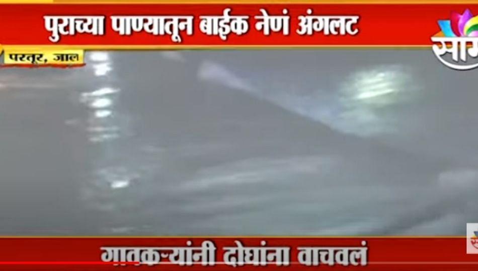 Jalna Rain Updates   परतूरमध्ये पुराच्या पाण्यात दोघेजण गेले वाहून, मग काय घडलं पाहा...