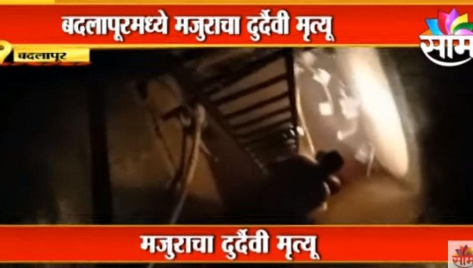 Badlapur Breaking | सिमेंटच्या गोण्या वाहून नेताना दुर्घटना; बदलापूरमध्ये मजुराचा मृत्यू
