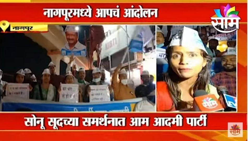 Nagpur | सोनू सूदच्या समर्थनात आम आदमी पार्टीचं आंदोलन