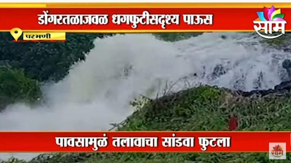 Rain Updates Parbhani | परभणीतही पावसाचा जोर वाढला, गावकऱ्यांना सतर्कतेचा इशारा