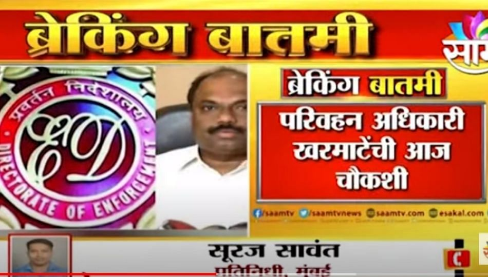 #Mumbai | परिवहन अधिकारी खरमाटेंची आज चौकशी, पाहा काय आहे हे प्रकरण