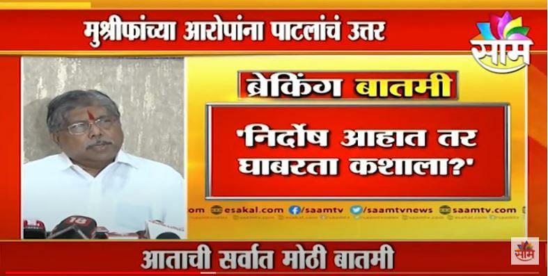 Chandrakant Patil Live | निर्दोष असाल तर घाबरता कशाला ? ;चंद्रकांत पाटलांचा मुश्रीफांना टोला