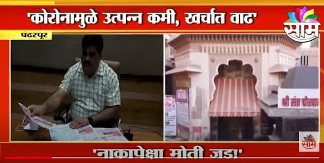 Pandharpur Breaking   पंढरपूर मंदिर बंद असतानाही 71 लाखांचे वीजबिल ?   Maharashtra