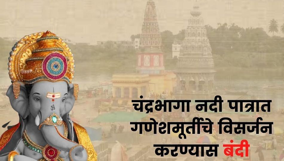 Ganpati Bappa : चंद्रभागा नदी पात्रात गणेशमूर्तीचे विसर्जन करण्यास बंदी!