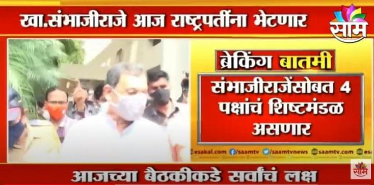 #MarathaReservation   संभाजीराजे छत्रपती आज राष्ट्रपतींची भेटच घेणार...
