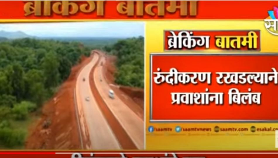 BREAKING Mumbai-Goa | 'मुंबई-गोवा महामार्ग होईपर्यंत...' राज्यात नव्या प्रकल्पाला बंदी