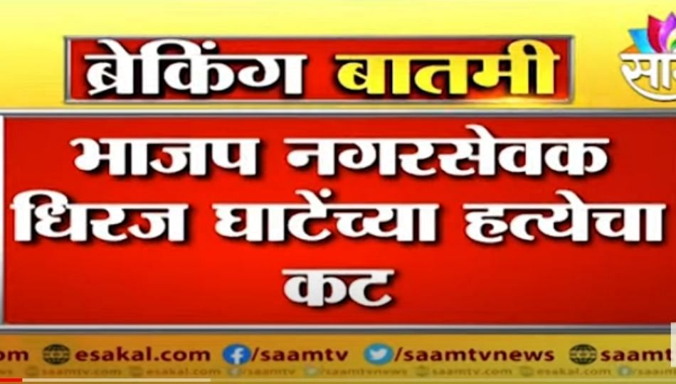Pune Breaking | पुण्यातील भाजप नगरसेवकांच्या हत्येचा कट