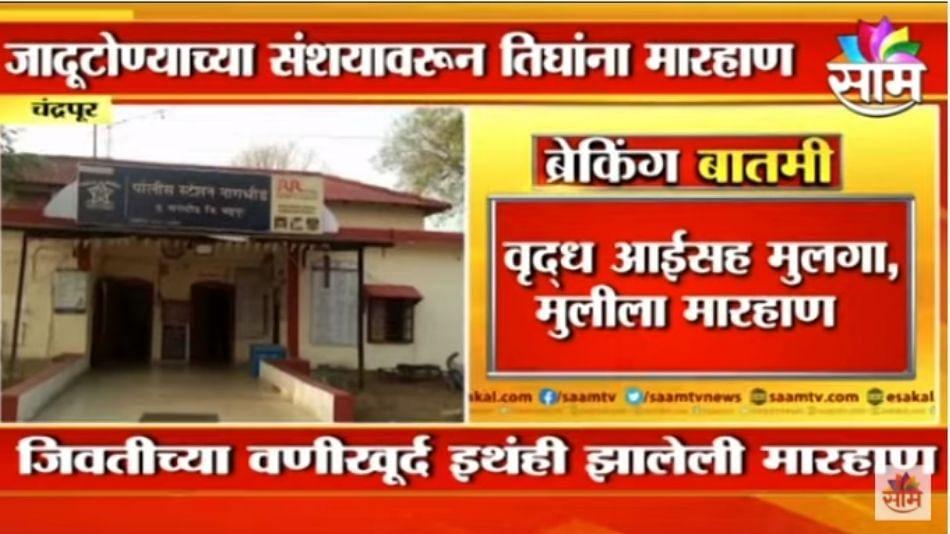 Chandrapur | जादुटोण्याच्या संशयावरुन वृद्ध आईसह मुलांना मारहाण