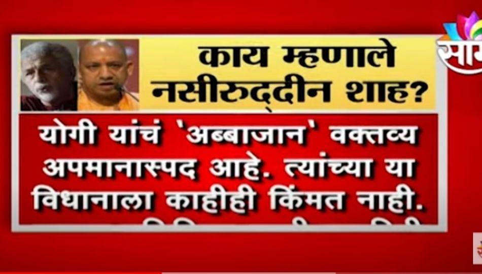 Naseeruddin Shah on Yogi Adityanath   योगींच्या विधानाला किंमत नाही : नसीरुद्दीन शाह