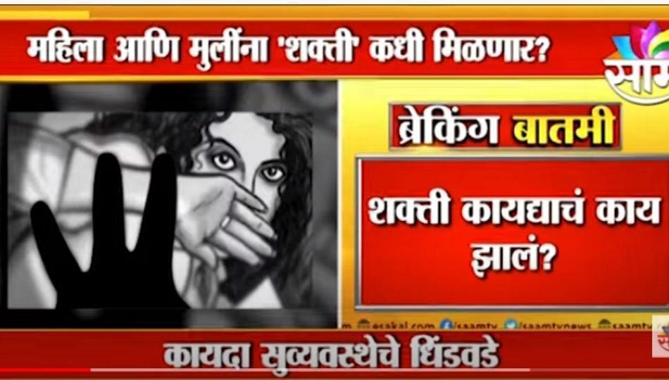 Mumbai Rape   महिला सुरक्षेसाठीच्या 'शक्ती' कायद्याचे झाले काय ?   Maharashtra