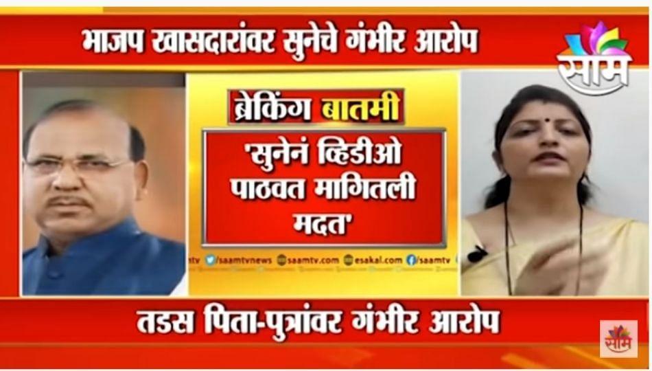 RUPALI CHAKANKAR | 'या' भाजप खासदारांवर सुनेचे गंभीर आरोप, रूपाली चाकणकरांनी केली कारवाईची मागणी