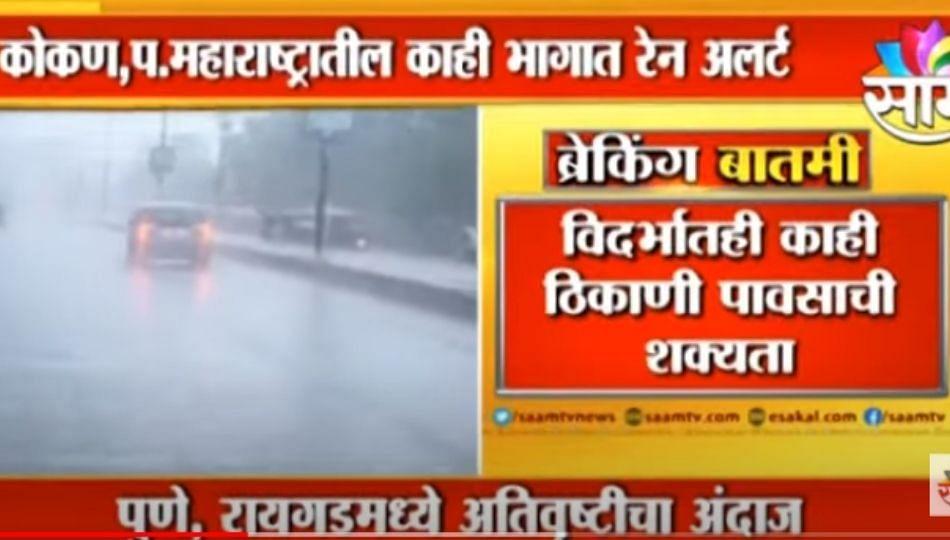 #RainAlert | कोकण, प.महाराष्ट्रातील काही भागात रेन अलर्ट