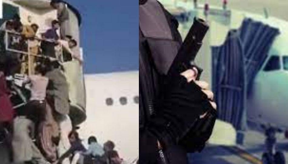 Afghanistan : विमाने रोखल्याने शेकडो जण अडकले