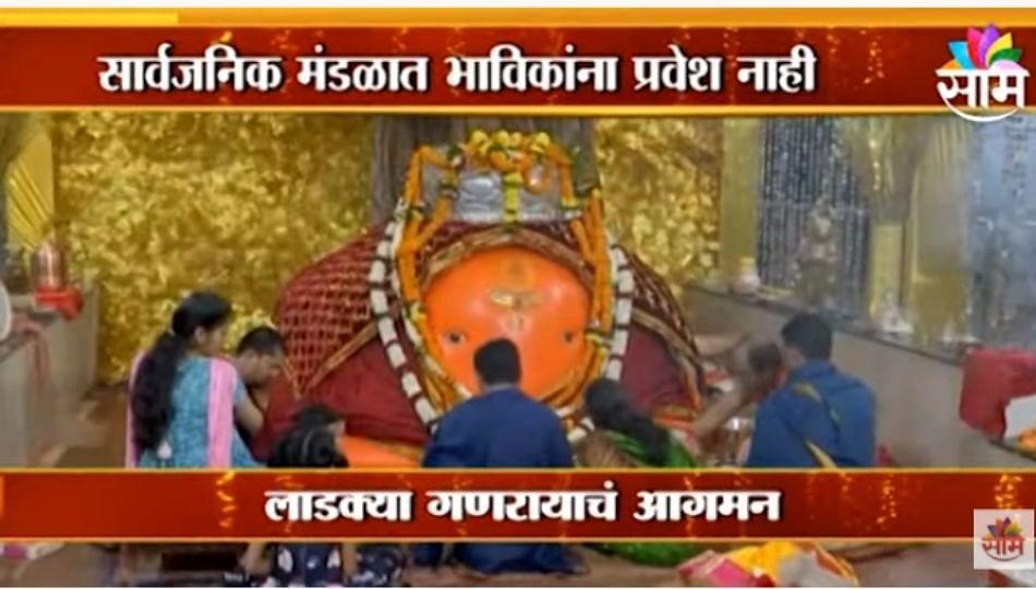 #Ganeshostav Festival |आनंदाचा दिवस: लाडक्या गणरायाचं आगमनं, घरोघरी बाप्पा विराजमान!