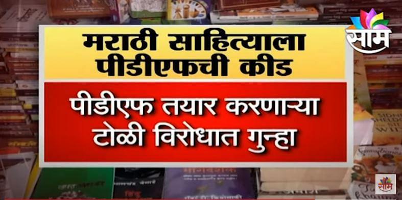 Maharashtra Breaking   मराठी साहित्याला फुकटच्या PDFची कीड ?; पाहा व्हिडीओ   Maharashtra