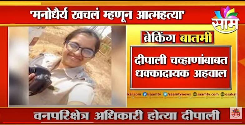 Amravati Breaking | 'मनोधर्य खचलं म्हणून आत्महत्या ?' ;वनखात्याचा अजब अहवाल | Maharashtra