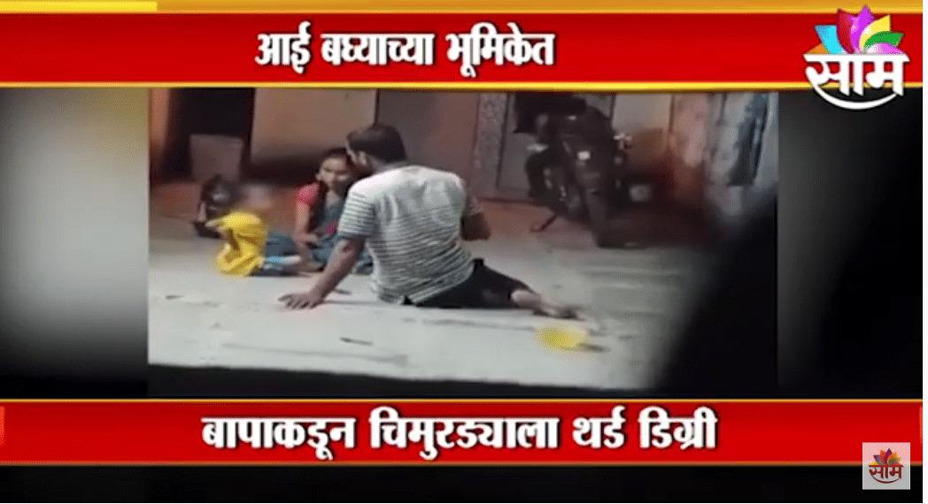 Viral Video | धक्कादायक; बापाकडून चिमुरड्याला मारहाण ! पाहा व्हिडीओ