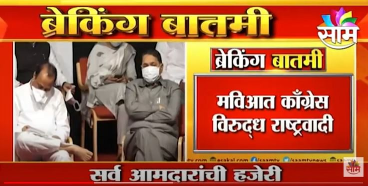 NCP Breaking News | राष्ट्रवादीच्या आमदारांचा हा आरोप पाहा ! | Maharashtra