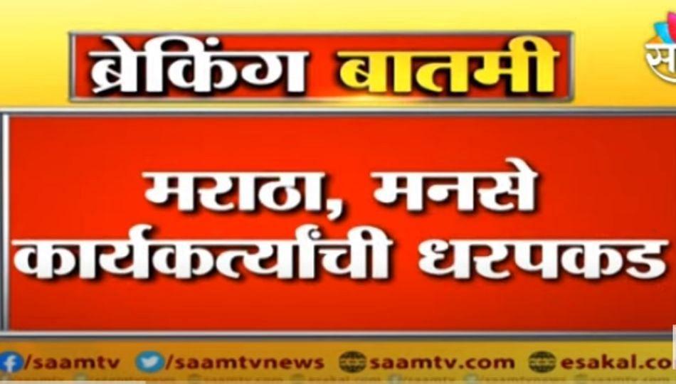 Marathwada MuktiSangram | मुख्यमंत्री आज मराठवाड्यात तर आंदोलनाच्या तयारीत असलेल्या विरोधकांना अटक