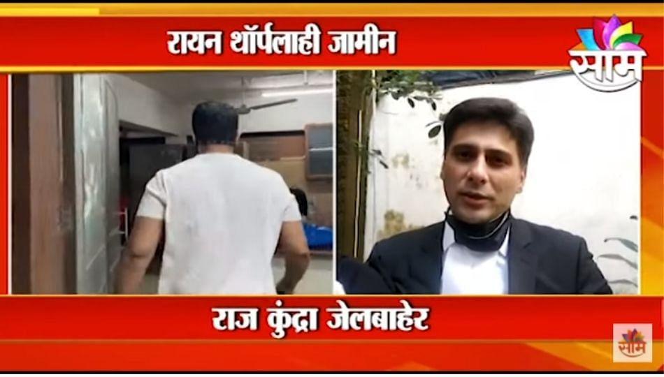 #RajKundra | राज कुंद्रा जेलबाहेर, कुंद्राला जामीन...पाहा कोणी दिला आहे राज कुंद्राला जामीन?