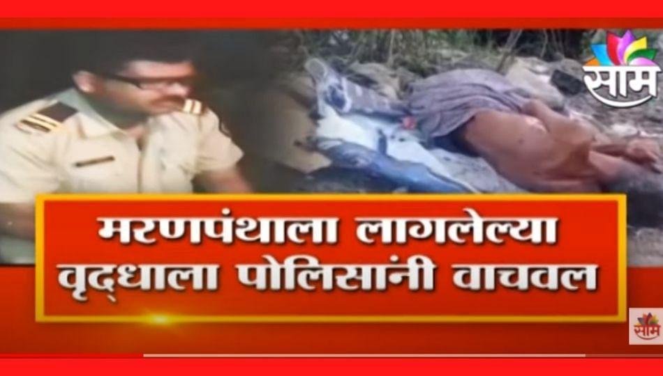 Nanded Update   खाकीमुळे वृद्धाला मिळाले जीवदान; पाहा व्हिडीओ   Maharashtra