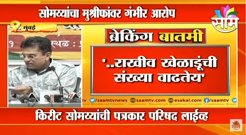 Kirt Somaiya on Hasan Mushrif   हसन मुश्रीफ यांच्यावर किरीट सोमय्यांनी केले हे आरोप !; पाहा व्हिडीओ