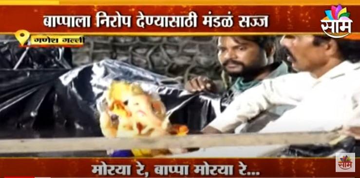 #Bappa | यंदा बाप्पाचा विसर्जन सोहळा मिरवणुकांविनाच