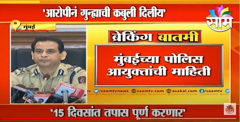 Mumbai Rape Breaking |आरोपीने गुन्हा कबूल केलाय; 15 दिवसांत तपास पूर्ण करणार : आयुक्त हेमंत नगराळे