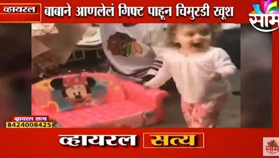 Viral Video of Girl   बाबाने आणलेलं गिफ्ट पाहून चिमुरडी खूश !; पाहा व्हिडीओ