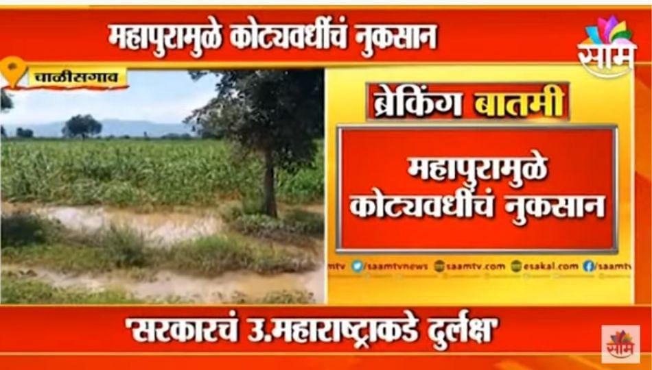 Chalisgaon Flood Effects | चाळीसगावातील पुरामुळे नुकसान झालेल्यांना अजुनही मदत नाही...
