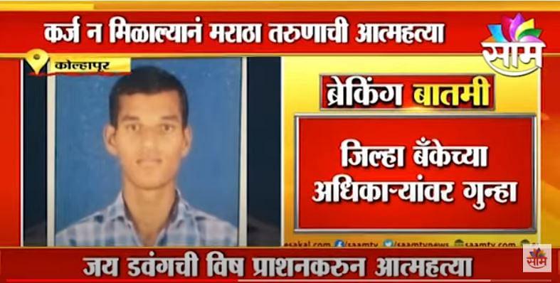 Kolhapur Breaking | कोल्हापुरात कर्ज न मिळाल्याने तरुणाची आत्महत्या | Maharashtra
