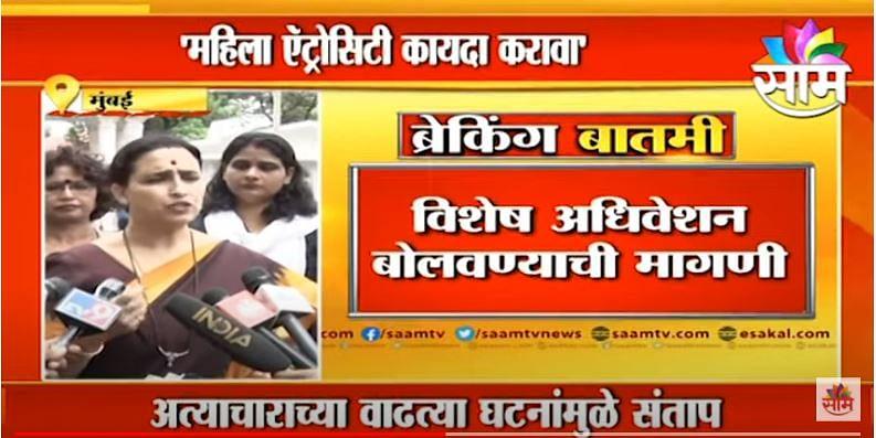 #ChitaWagh | चित्रा वाघ राज्यपालांच्या भेटीला