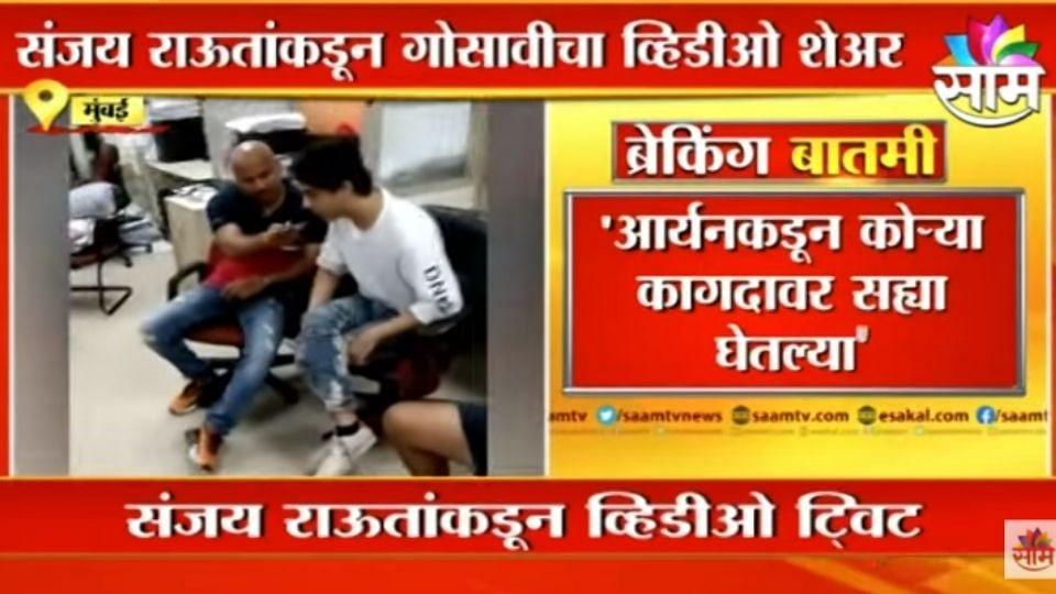 Aryan Khan   संजय राऊतांनी शेअर केलेला किरण गोसावीचा हा Video बघाच!