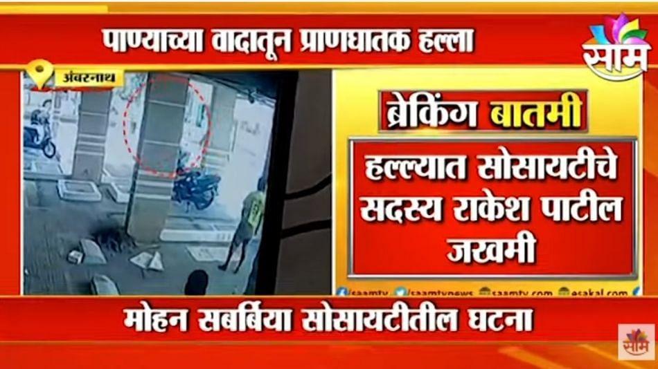 Ambernath | अंबरनाथमध्ये पाण्याच्या वादावरून प्राणघातक हल्ला ! | Maharashtra