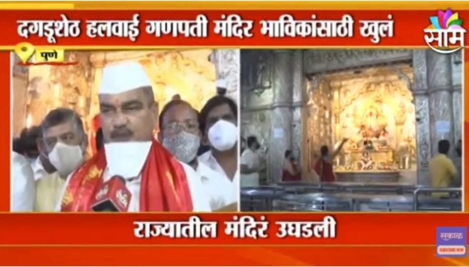 #Pune   राज्यातील मंदिरं उघडली, दर्शनासाठी भाविकांच्या रांगा....पाहा हा स्पेशल व्हिडिओ