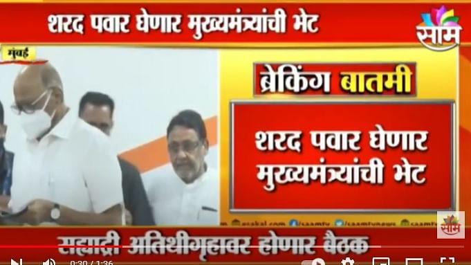 Sharad Pawar | आज पवार ठाकरे भेटीत होणार या विशेष मुद्द्यांवर चर्चा
