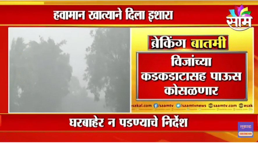Maharashtra Rain Updates | राज्यात पुढील ४ ते ५ दिवस मुसळधार पाऊस, हवामान खात्याने दिला इशारा