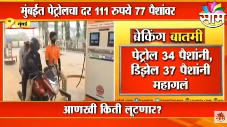 Mumbai | इंधन दरवाढीमुळं महागाई भडकणार, पहा Video