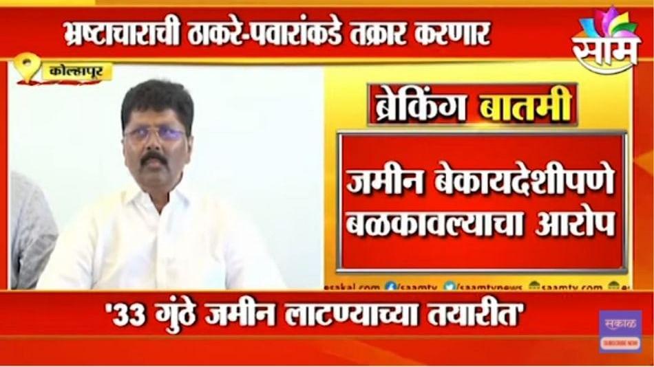 Sunil Kadam | सुनील कदमांनी केले हसन मुश्रीफांवर हे गंभीर आरोप, पाहा व्हिडिओ | Hasan Mushrif