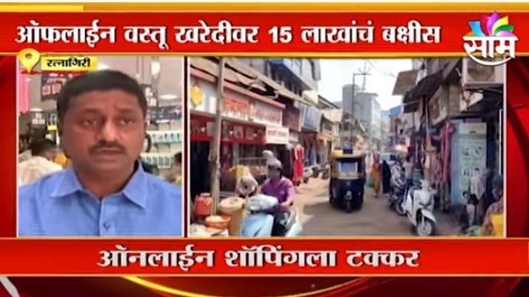 Ratnagiri | रत्नागिरीत ऑनलाईन सेलला व्यापाऱ्यांची टक्कर; पाहा व्हिडिओ