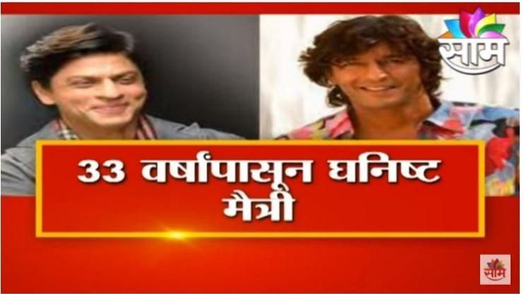 Special Report   तुम्हाला शाहरुख-चंकीची यारी माहिती आहे का ?