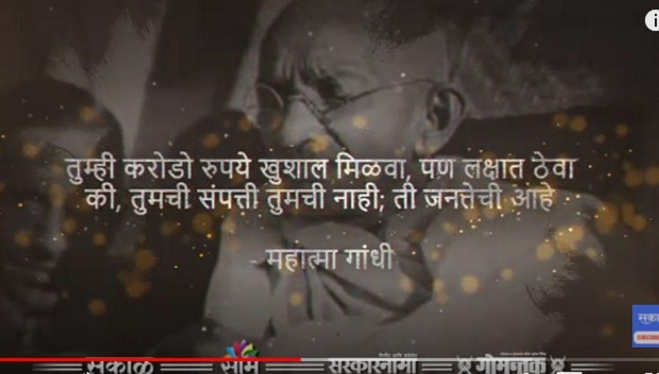 Mahatma Gandhi Birth Anniversary: महात्मा गांधींचे प्रेरणादायी विचार