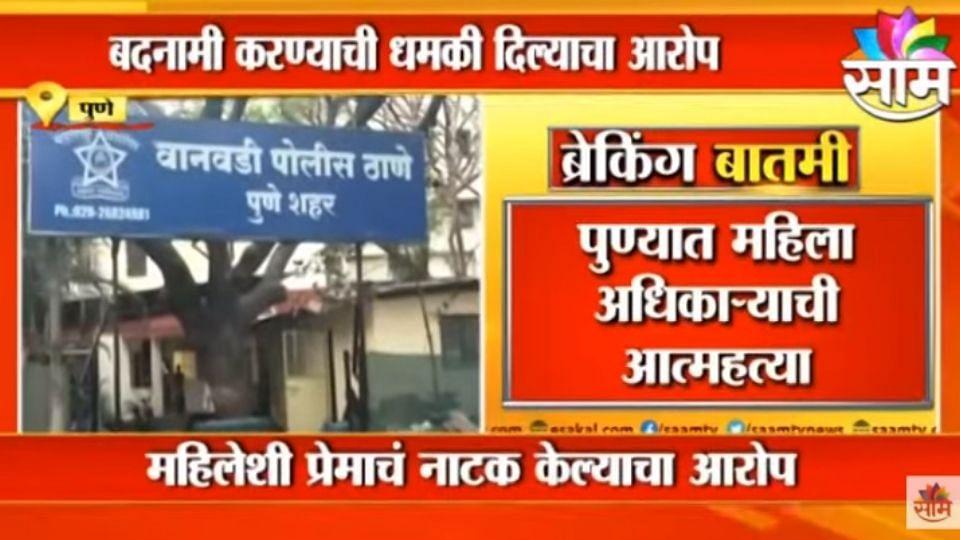 Pune| पुण्यात महिला अधिकाऱ्याची आत्महत्या, मिलिट्री स्कूलमधील धक्कादायक प्रकार! पहा Video