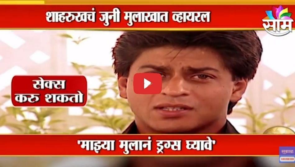 Aaryan Khan  'माझ्या मुलाने ड्रग्स घ्यावे, सेक्स करावं'; शाहरुखचा Interview होतोय Viral