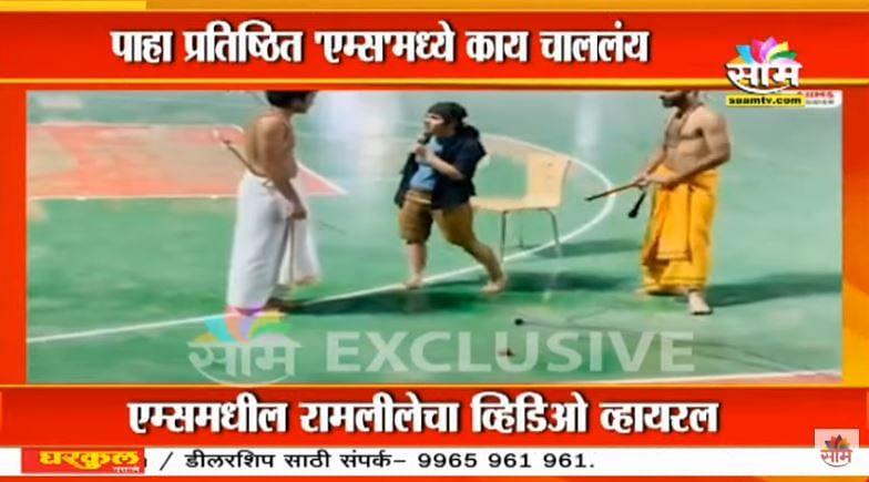 Delhi | AIIMS मधील विद्यार्थ्यांची रामलीला वादाच्या भोवऱ्यात; हिंदू देवतांचा अपमान केल्याचा आरोप (पहा व्हिडीओ)