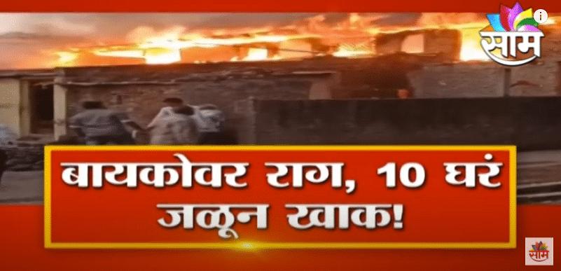 Satara: बायकोवर राग 10 घरं जाळून खाक; पाहा Video