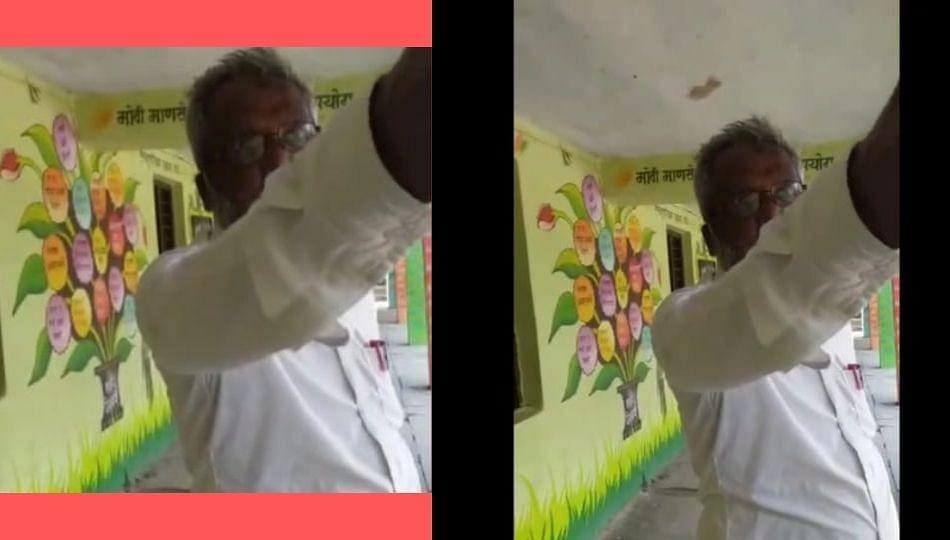 मुख्याध्यापकाने केली पालकांना शिवीगाळ, व्हिडीओ व्हायरल झाल्याने समोर आली बाब !