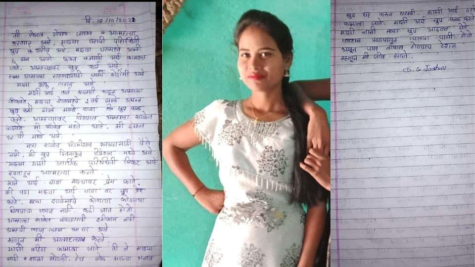 'आई-वडिलांना माझं ओझं नको...' पत्र लिहून शेतकऱ्याच्या मुलीची आत्महत्या (पहा व्हिडीओ)